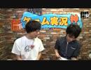 「ゲーム実況神(ゴッド) 第44回 出演:Refu、まっちゃと」2016/9/2放送(3/3)【闘TV】