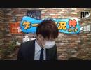 「ゲーム実況神(ゴッド) 第46回 出演:やと、りおん」2016/9/23放送(1/3)【闘TV】