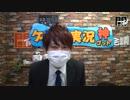 「ゲーム実況神(ゴッド) 第46回 出演:やと、りおん」2016/9/23放送(2/3)【闘TV】