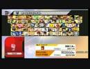 【スマブラWiiUホムコン】全キャラまとめ138894.9m【ホームランコンテスト】