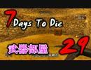 【ゾンビサバイバル】かろうじて生きてる【7Days To Die】29回
