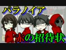 【TRPG】赤の招待状【パラノイア】#1