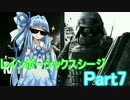 【R6S】琴葉姉妹がレインボー部隊に抜擢されてしまったPart7