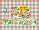 【第37回】のぞみとあやかのMog2 Kitchen [もちのピザ]