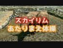 【ゆっくり】SKYRIMあたりまえ体操【PS3版】