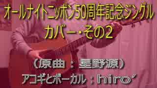 【アコギアレンジ】星野源「ANN50周年記念ジングル」②【演奏動画】