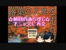 【刀剣乱舞】落葉の大地を走れ パート21【偽実況】