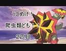 【ポケモンSM】うごめけ!爬虫類ども!!2匹目【ゆっくり実況プレイ】