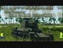 博士と助手の戦車を極める道-14-War Thunder-日本 中戦車三式中戦車「チヌ」