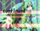 初音ミク オリジナル曲「continued」full