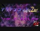 第29位:[東方卓遊戯]アリアンロッド・リプレイ・ナイトメア[AR2E]46