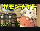 【実況】古き良き初代サモンナイト【part.12】