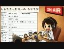 #165ラジオ【ろりラジっ!】怪盗キッドpがお送りする一人トークラジオ