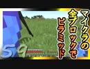 【Minecraft】マイクラの全ブロックでピラミッド Part59【ゆっくり実況】