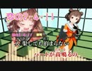 【ニコカラHD】【ななひら】恋の2-4-11(On vocal)