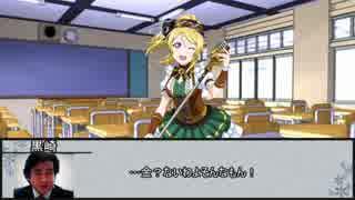 【シノビガミ】蒼炎への鎮魂歌 第十二話【実卓リプレイ】