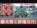 【韓国が滅びる時】 来ない観光客と事大政権交代!