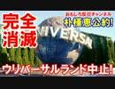 第21位:【韓国の夢が完全消滅】ユニバーサルは朴大統領の選挙公約だった!