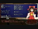 【東方卓遊戯】 東方九雨夢 1-0 【SW2.0】
