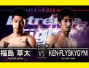 [無料] キックボクシング 2016.11.25 【RISE 114】OPファイト...