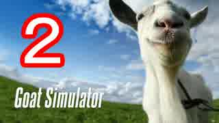 害悪ヤギが罪なき人間たちを襲うゲームGoatSimulatorをプレイ~後編~