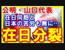 【韓国最新情報】慰●婦像をめぐり在日同士が分裂!