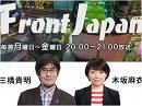 第7位:【Front Japan 桜】トランプ新米大統領就任~メディアの伝え方 / バランスシートについて学ぼう / この世界の真ん中に~2017年英国ロンドン[桜H29/1/20]