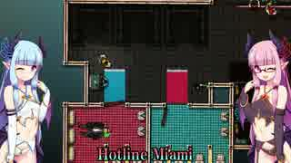 琴葉姉妹のSteamゲー探索part1【Hotline Miami編】