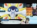 【ポケモンSM】捕獲したリーリエとゆっくり対戦実況ー5【AB編5】