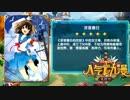 日本の人気アニメキャラ大集合!!中国の神アプリw(ゆっくり実況)
