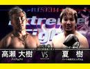 キックボクシング 2016.11.25 【RISE 114】第5試合 ヘビー級 ...