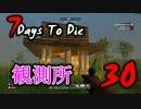 【ゾンビサバイバル】かろうじて生きてる【7Days To Die】30回