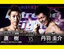 キックボクシング 2016.11.25 【RISE 114】第7試合 ライト級(...