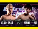 キックボクシング 2016.11.25 【RISE 114】第8試合 -57kg契約...