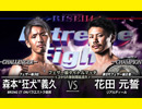 キックボクシング 2016.11.25 【RISE 114】メインイベント フ...