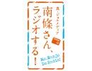 第28位:【ラジオ】真・ジョルメディア 南條さん、ラジオする!(62)