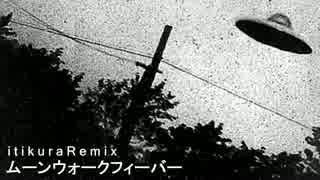 雪歌ユフによる「ムーンウォークフィーバー」itikura_Remix