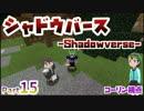 【Part15】マイクラに縛られないMinecraft【Shadowverse】