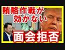 トランプ大統領 韓国を完全無視!要人に対して面会拒否!!