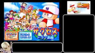 実況パワフルプロ野球8開幕版ドラフ島RTA 49:04