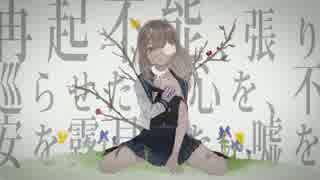 囮と致死毒 / 初音ミク