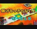 【実況】儲けるっきゃない! Part10