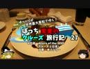 第69位:【ゆっくり】クルーズ旅行記 27 Allure of the Seas エレガントな夕食