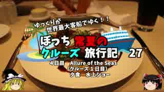 【ゆっくり】クルーズ旅行記 27 Allure of the Seas エレガントな夕食