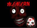 もっとほのぼのするホラー!『ホノボノ-REPEATED NIGHTMARE-』実況プレイ(2)