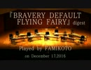 【ファミ箏】『BRAVERY DEFAULT FLYING FAIRY』 digest Played by FAMIKOTO【和楽器】