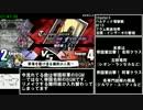 PSP版ユグドラ・ユニオン_ハードモードRTA_5時間33分58秒_Part5