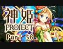 [ゆっくり実況]話題の神ゲーをやろう Part.56[神姫Project]