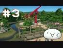 【Planet Coaster】ラグオル遊園地をつくろう!03【ゆっくり実況】