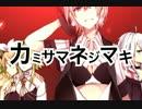 【歌ってみた】カミサマネジマキ(B/3)オリジナルMV